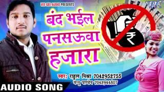 बंद भइल पानसउवा Band Bhail Pansauwa Hazara Rahul Mishra & Mannu Pandey Bhojpuri Hot Songs 2016