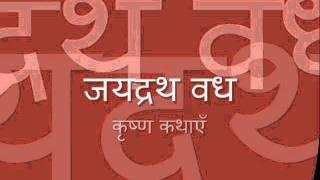 Krishna Kathayein - Jayadrath Vadh