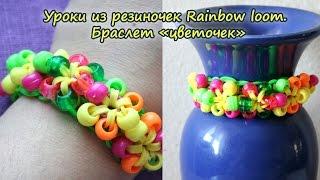 Уроки из резиночек Rainbow loom. Браслет «цветочек»