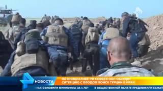 Россия созвала Совбез ООН - Ирак Турция (Анкара) - Убиты мирные жители Сирии