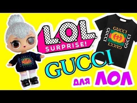ГУЧЧИ для ЛОЛ - Одежда для кукол ЛОЛ сюрприз в Шаре своими руками DIY   LOL Surprise Doll Clothes