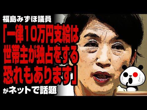 2020年5月1日 みずほ「一律10万円支給は世帯主が独占をする可能性あり」が話題