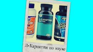 Л-Карнитин (Carnitine) в спорте: эффективность, вред, исследования