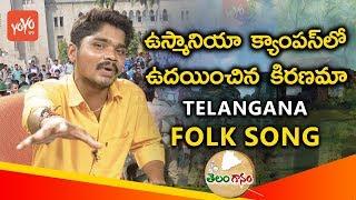 Osmania Campus lo Udayinchina Song by Telangana Singer Sri Krishna - #FolkSongs | YOYO TV Channel