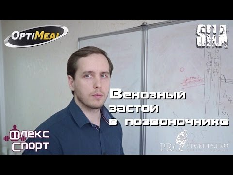 видео: Венозный застой в позвоночнике