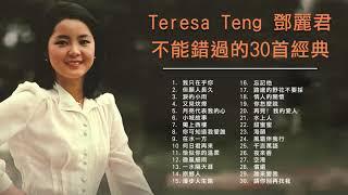 Download lagu 鄧麗君 Teresa Teng 不能錯過的30首經典:月亮代表我的心 / 在水一方 / 甜蜜蜜 / 小城故事 / 我只在乎你