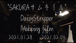 DaizyStripper『SAKURAサムネイル』MVメイキング