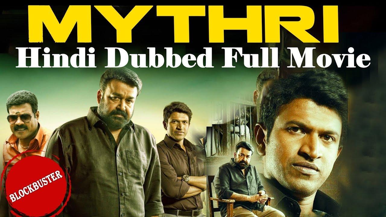 Download Mythri | Blockbuster Hindi Dubbed Full Movie | Mohanlal | Puneeth Rajkumar