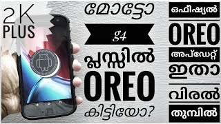 Oreo എത്തി പോയി അപ്ഡേറ്റ് ഇനി വിരൽ തുമ്പിൽ  moto g4 plus official oreo update Installation guide