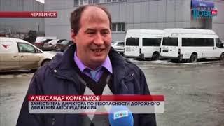 Челябинский маршрутчик дядя Самвел возит отличников бесплатно