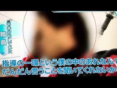 下関市 大藤園での虐待。平手打ち…ただの鬱憤ばらしにしか見えないが…