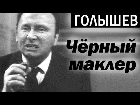 Смотреть Кому подчиняется Путин? (теневой лидер