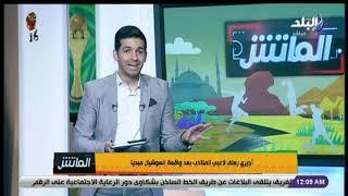 الماتش - تعرف على التفاصيل الكاملة لأزمة عمرو وردة وفتاة الانستجرام