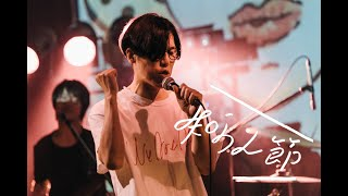 ワンダフルボーイズ - 知らん節 - 2019.12.14/Shibuya WWW