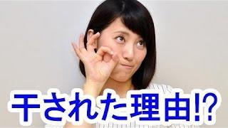 【悲報】福田彩乃が干された理由が悲惨すぎる!?/The reason why Ayano...
