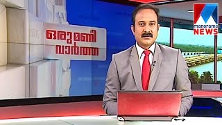 ഒരുമണി വാർത്ത | 1 P M News | News Anchor - Fiji Thomas | December 3, 2016 | Manorama News