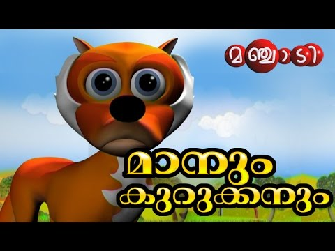 Manchadi malayalam cartoon folk story for kids| from Manjadi 3