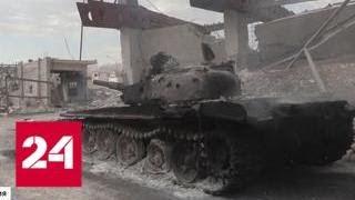 Российские военные не обнаружили следов химической атаки в Сирии - Россия 24