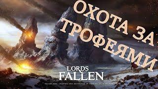 Lords of the Fallen: охота за трофеями (трофеи, достижения, прохождение, полный гайд)