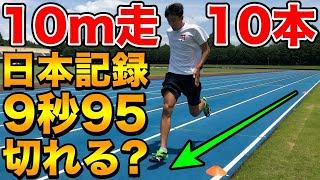 10m加速走を10本足したら100m9秒95の日本新記録は達成できるのか?【山縣亮太】【100m日本記録】
