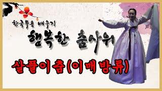 [행복한 춤사위] 6강. 작품배우기 5편 '살풀이춤'(이매방류)