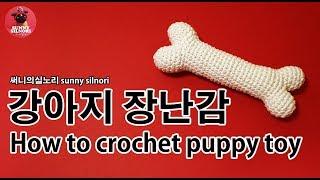 [써니의실노리]손뜨개인형,강아지 장난감,How to c…