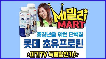 [미밀리마트] 첫방! 롯데 초유프로틴365 미기TV 초특가! Mimily Mart #1 랜쇼핑 생방송!! (2020.10.31.토) 구독은 공짜!