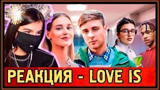 РЕАКЦИЯ TENDERLYBAE на ЕГОР КРИД - LOVE IS (ПРЕМЬЕРА КЛИПА, 2019) - ГАРИК ХАРЛАМОВ - КУКОЛ 2.0