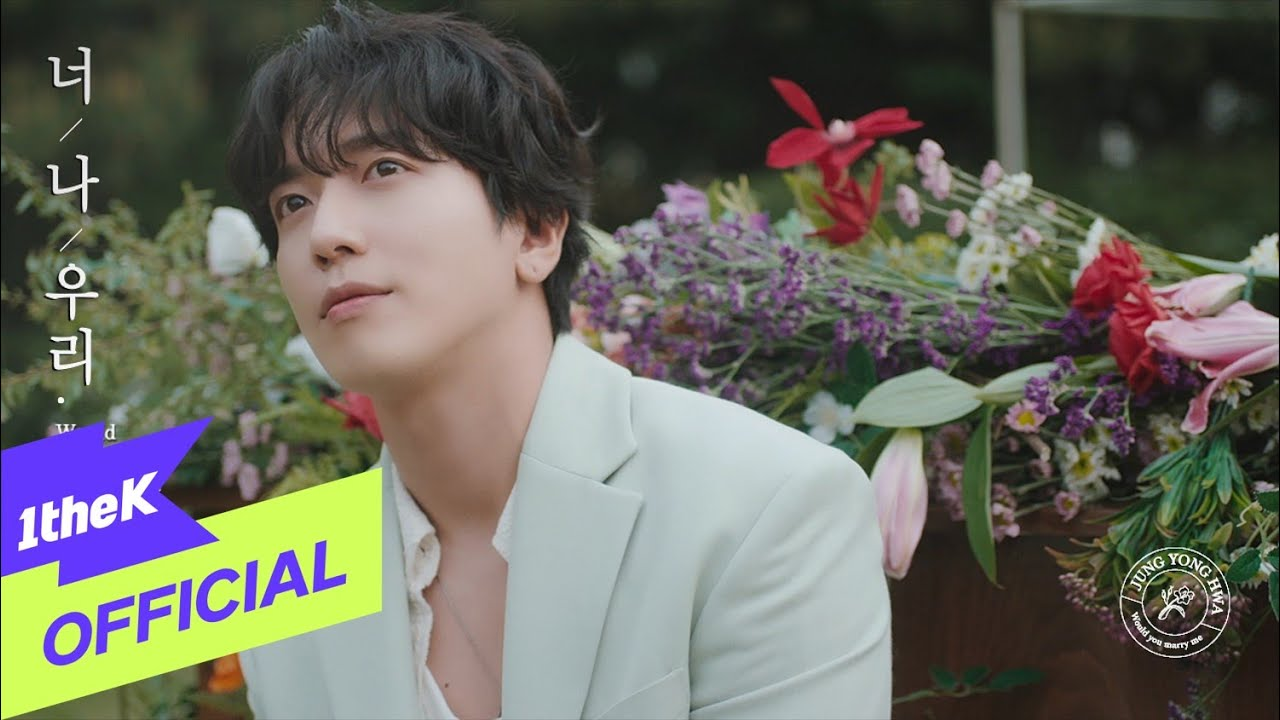 [MV] JUNG YONG HWA(정용화) _ Would you marry me?(너,나,우리) (Feat. 이준, 윤두준of하이라이트, 광희)