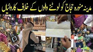 Madina Munawara video live Hajj 2018 | Madina shopping market in Saudi Arabia