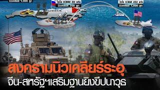 สงครามนิวเคลียร์ระอุ จีน-สหรัฐฯเสริมฐานยิงขีปนาวุธ | TNN ข่าวค่ำ