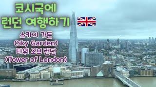 [영국 vlog] 코시국에 런던 여행하기 / 스카이 가…