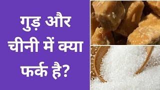 गुड़ और चीनी में क्या फर्क है? Difference Between Sugar & Jaggery ?