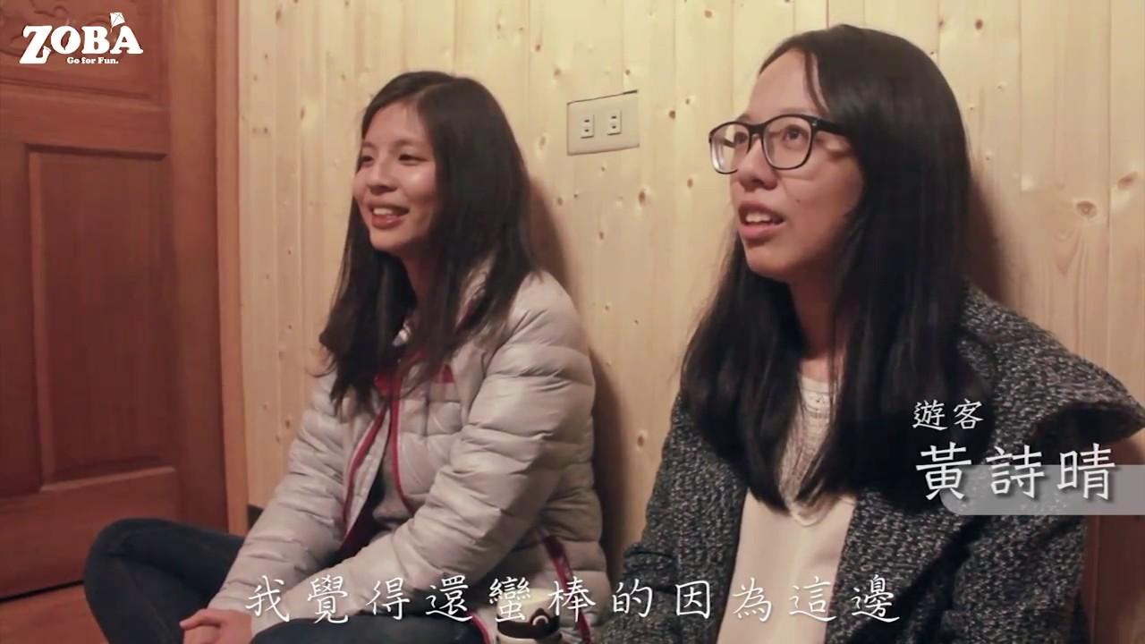 [ZOBAxWEEKEND] Zoba走吧 體驗台灣 - 高義蘭形象短片