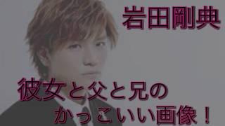 岩田剛典さんは三代目J Soul BrothersとEXILEのメンバーですごい人気が...