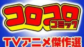 コロコロTVアニメ傑作選