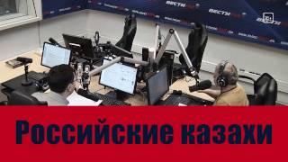 Российские казахи. Народы России. 23.04.2017
