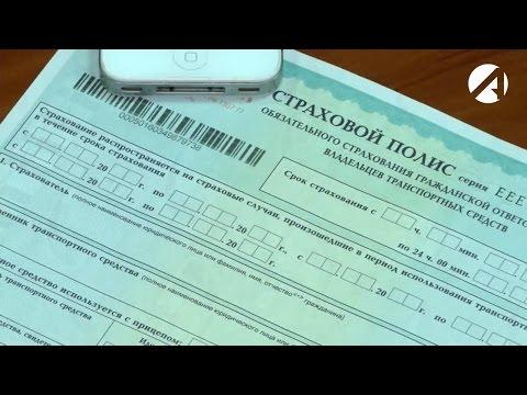 """Корреспонденты """"Астрахань 24"""" провели расследование о поддельных страховках на авто"""