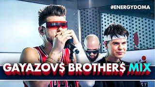 GAYAZOVS BROTHERS - По Синей Грусти Дип-хаус Кредо Пьяный туман Танцпол Live Радио ENERGY