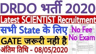 DRDO Scientist Recruitment 2020 | कोरोना के चलते DRDO में भर्ती | DRDO RAC recruitment 2020 | No Fee
