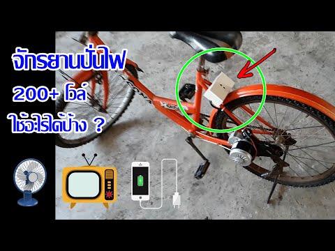 จักยานปั่นไฟ ชาร์จแบตโทรศัพท์
