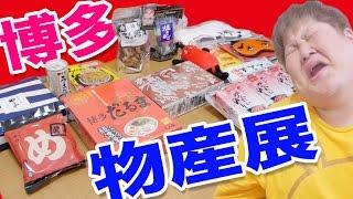 【物産展シリーズ】 博多物産展で大量に買ってきた!