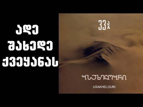 Download ნიაზ დიასამიძე & 33ა - ადე შახედე ქვეყანას /Niaz Diasamidze & 33A Ade Shakhede Qvekanas