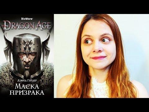 DRAGON AGE - МАСКА ПРИЗРАКА   книжный обзор