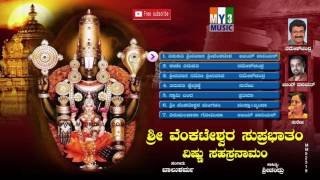 Lord Venkateswara Swamy Songs | SHRI VENKATESHWARA | BHAKTI Songs | JUKEBOX | Kannada Bhajans