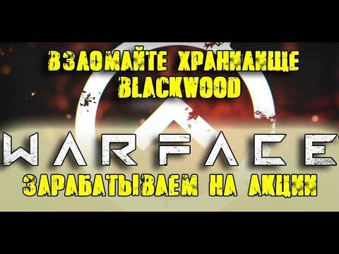 Warface. Взломайте хранилище Blackwood! Зарабатываем на акции! thumbnail
