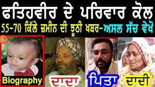 Fatehveer Singh Full Biography | 55-70 ਕਿਲੇ ਦਾ ਅਸਲ ਸੱਚ | Family |Interview,Father,Mother,Land Truth