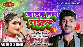 अंतरा सिंह प्रियंका का एक और जबरदस्त गीत - Jaib Hum Naihar A Jaan - Jyotish Deewana