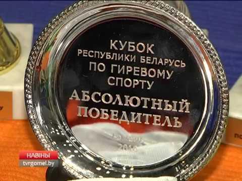 Кубок Беларуси по гиревому спорту