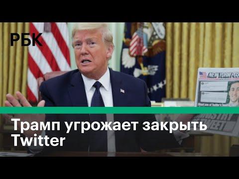 Трамп против Twitter. Дональд Трамп пригрозил закрыть Twitter на территории США.